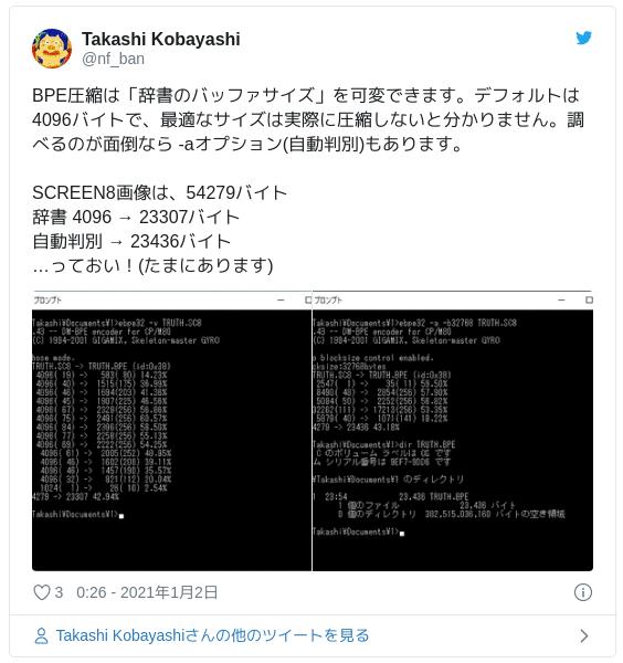 BPE圧縮は「辞書のバッファサイズ」を可変できます。デフォルトは4096バイトで、最適なサイズは実際に圧縮しないと分かりません。調べるのが面倒なら -aオプション(自動判別)もあります。SCREEN8画像は、54279バイト 辞書 4096 → 23307バイト 自動判別 → 23436バイト …っておい!(たまにあります) pic.twitter.com/O3TvXTYwI7 — Takashi Kobayashi (@nf_ban) 2021年1月2日