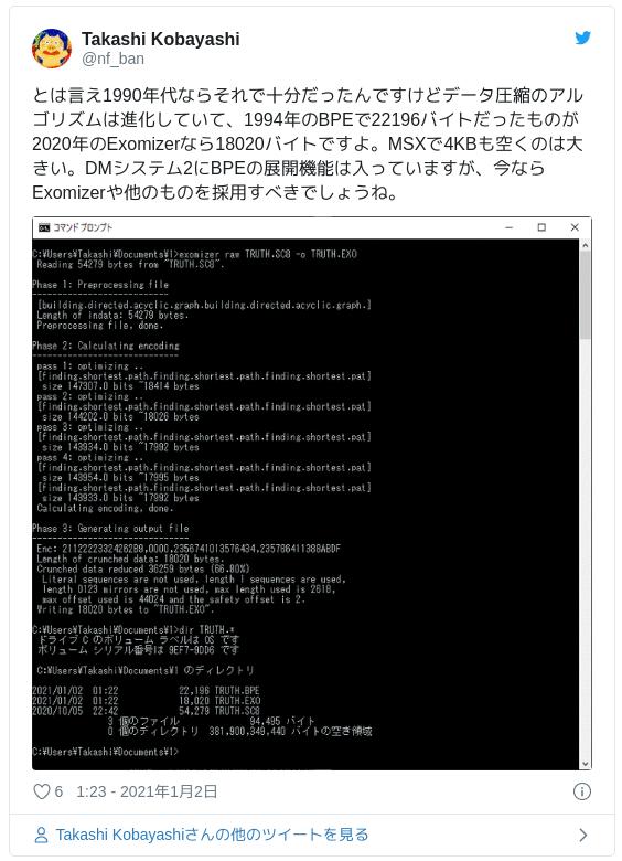 とは言え1990年代ならそれで十分だったんですけどデータ圧縮のアルゴリズムは進化していて、1994年のBPEで22196バイトだったものが2020年のExomizerなら18020バイトですよ。MSXで4KBも空くのは大きい。DMシステム2にBPEの展開機能は入っていますが、今ならExomizerや他のものを採用すべきでしょうね。pic.twitter.com/mVkKDmLH4U — Takashi Kobayashi (@nf_ban) 2021年1月2日