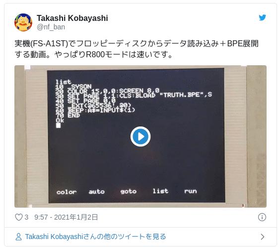実機(FS-A1ST)でフロッピーディスクからデータ読み込み+BPE展開する動画。やっぱりR800モードは速いです。 pic.twitter.com/BC16fDNIA7 — Takashi Kobayashi (@nf_ban) 2021年1月2日