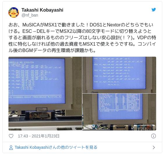 おお、MuSICAがMSX1で動きました!DOS1とNextorのどちらでもいける。ESC→DELキーでMSX2以降の80文字モードに切り替えようとすると画面が崩れるもののフリーズはしない安心設計(!?)。VDPの特性に特化しなければ他の過去資産もMSX1で使えそうですね。コンパイル後のBGMデータの再生環境が課題かも。 pic.twitter.com/d5frqP98XN — Takashi Kobayashi (@nf_ban) 2021年1月23日