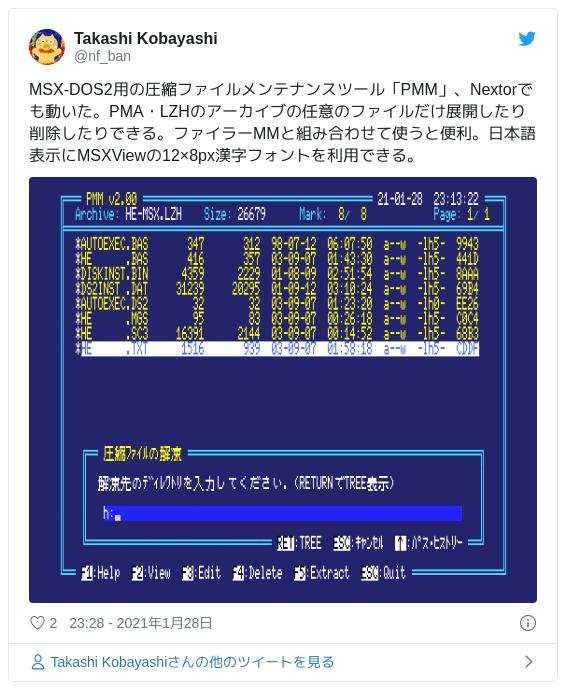 MSX-DOS2用の圧縮ファイルメンテナンスツール「PMM」、Nextorでも動いた。PMA・LZHのアーカイブの任意のファイルだけ展開したり削除したりできる。ファイラーMMと組み合わせて使うと便利。日本語表示にMSXViewの12×8px漢字フォントを利用できる。 pic.twitter.com/q0RqQy4T59 — Takashi Kobayashi (@nf_ban) 2021年1月28日