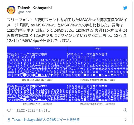 フリーフォントの要町フォントを加工したMSXViewの漢字互換ROMイメージ「要町 as MSX-View」とMSXViewの文字を比較した。要町は12px角ギチギチに詰まってる感がある。1px空ける(実質11px角にする)近接対策は無く12px角フルにデザインしているからだと思う。12×8は12×12から縦に4px分圧縮したっぽい。 pic.twitter.com/2uI8afSNjw — Takashi Kobayashi (@nf_ban) 2021年1月31日