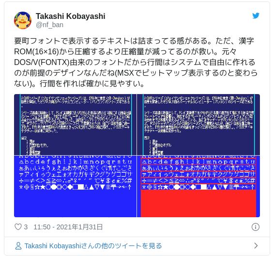 要町フォントで表示するテキストは詰まってる感がある。ただ、漢字ROM(16×16)から圧縮するより圧縮量が減ってるのが救い。元々DOS/V(FONTX)由来のフォントだから行間はシステムで自由に作れるのが前提のデザインなんだね(MSXでビットマップ表示するのと変わらない)。行間を作れば確かに見やすい。 pic.twitter.com/ictgZn1ULe — Takashi Kobayashi (@nf_ban) 2021年1月31日