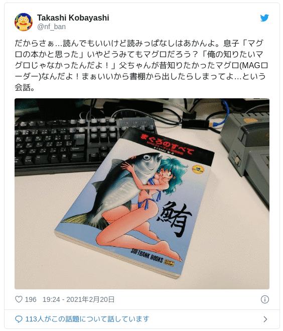 だからさぁ…読んでもいいけど読みっぱなしはあかんよ。息子「マグロの本かと思った」いやどうみてもマグロだろう?「俺の知りたいマグロじゃなかったんだよ!」父ちゃんが昔知りたかったマグロ(MAGローダー)なんだよ!まぁいいから書棚から出したらしまってよ…という会話。 pic.twitter.com/24SuLQVYsQ — Takashi Kobayashi (@nf_ban) 2021年2月20日