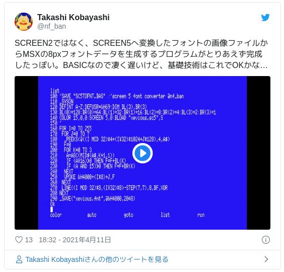 SCREEN2ではなく、SCREEN5へ変換したフォントの画像ファイルからMSXの8pxフォントデータを生成するプログラムがとりあえず完成したっぽい。BASICなので凄く遅いけど、基礎技術はこれでOKかな… pic.twitter.com/vakmRqv3Lk — Takashi Kobayashi (@nf_ban) 2021年4月11日