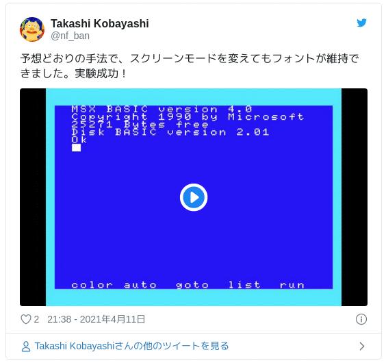 予想どおりの手法で、スクリーンモードを変えてもフォントが維持できました。実験成功! pic.twitter.com/vnbjAcnvrk — Takashi Kobayashi (@nf_ban) 2021年4月11日