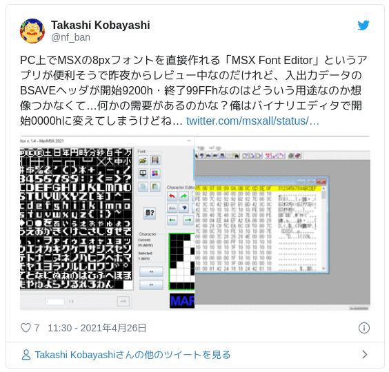 PC上でMSXの8pxフォントを直接作れる「MSX Font Editor」というアプリが便利そうで昨夜からレビュー中なのだけれど、入出力データのBSAVEヘッダが開始9200h・終了99FFhなのはどういう用途なのか想像つかなくて…何かの需要があるのかな?俺はバイナリエディタで開始0000hに変えてしまうけどね… https://t.co/s5U1kVE5O6 pic.twitter.com/KniK5eXfyf — Takashi Kobayashi (@nf_ban) 2021年4月26日