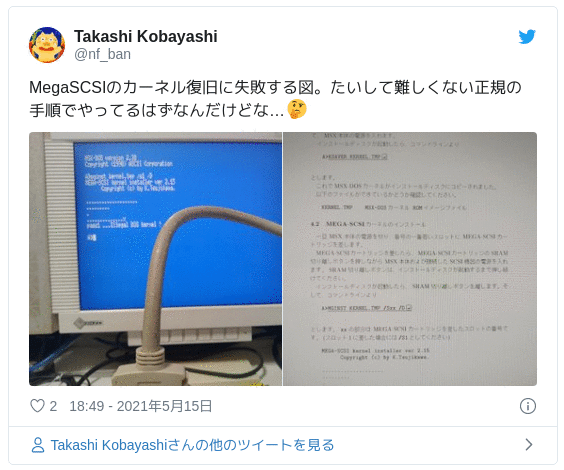 MegaSCSIのカーネル復旧に失敗する図。たいして難しくない正規の手順でやってるはずなんだけどな…🤔 pic.twitter.com/1Ntq8j9BoP — Takashi Kobayashi (@nf_ban) 2021年5月15日