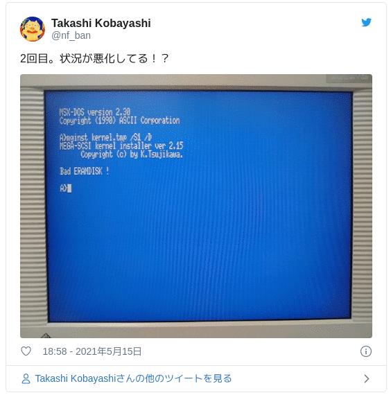 2回目。状況が悪化してる!? pic.twitter.com/OfMtaePZY4 — Takashi Kobayashi (@nf_ban) 2021年5月15日