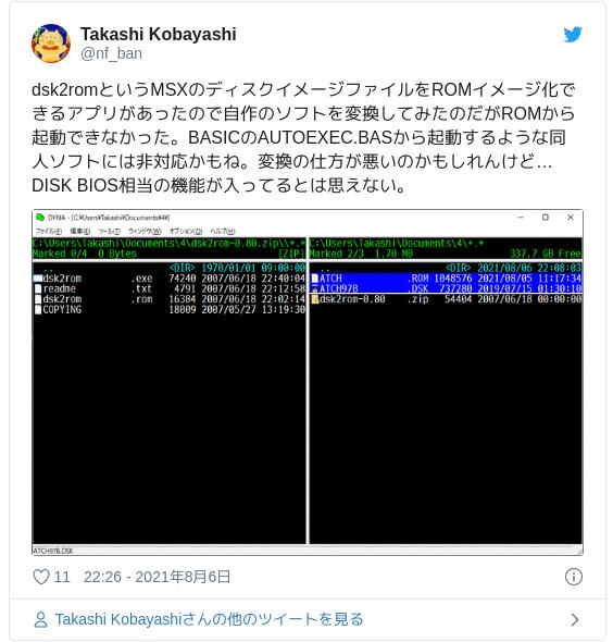 dsk2romというMSXのディスクイメージファイルをROMイメージ化できるアプリがあったので自作のソフトを変換してみたのだがROMから起動できなかった。BASICのAUTOEXEC.BASから起動するような同人ソフトには非対応かもね。変換の仕方が悪いのかもしれんけど…DISK BIOS相当の機能が入ってるとは思えない。 pic.twitter.com/0lZ6mpqdcP — Takashi Kobayashi (@nf_ban) 2021年8月6日