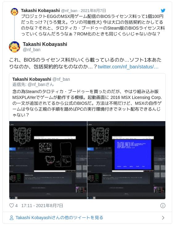 これ、BIOSのライセンス料がいくら載っているのか…ソフト1本あたりなのか、包括契約的なものなのか…?https://t.co/XW5NukTwdz — Takashi Kobayashi (@nf_ban) 2021年8月7日