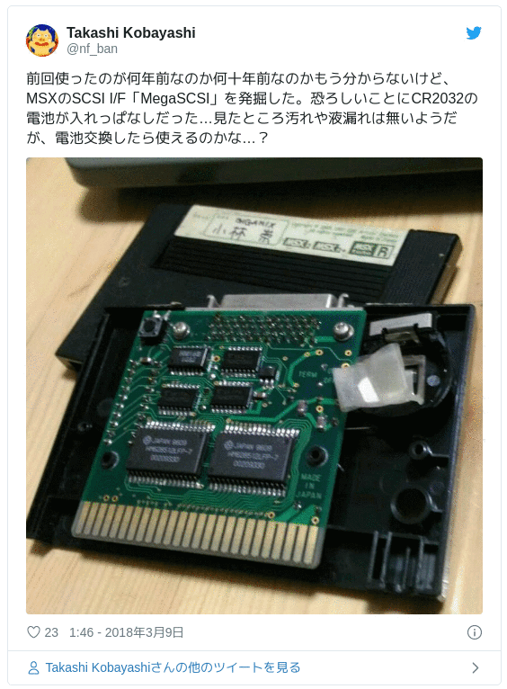 前回使ったのが何年前なのか何十年前なのかもう分からないけど、MSXのSCSI I/F「MegaSCSI」を発掘した。恐ろしいことにCR2032の電池が入れっぱなしだった…見たところ汚れや液漏れは無いようだが、電池交換したら使えるのかな…? pic.twitter.com/NGWKcoADqN — Takashi Kobayashi (@nf_ban) 2018年3月8日