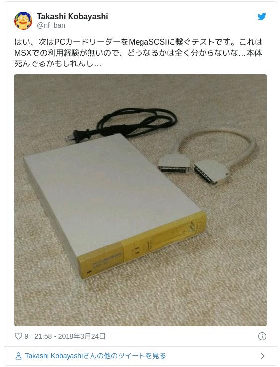 はい、次はPCカードリーダーをMegaSCSIに繋ぐテストです。これはMSXでの利用経験が無いので、どうなるかは全く分からないな…本体死んでるかもしれんし… pic.twitter.com/JO4hcOKvFY — Takashi Kobayashi (@nf_ban) 2018年3月24日