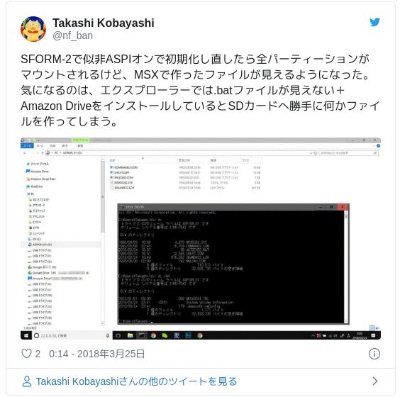 SFORM-2で似非ASPIオンで初期化し直したら全パーティーションがマウントされるけど、MSXで作ったファイルが見えるようになった。気になるのは、エクスプローラーでは.batファイルが見えない+Amazon DriveをインストールしているとSDカードへ勝手に何かファイルを作ってしまう。 pic.twitter.com/AngNwJKsMn — Takashi Kobayashi (@nf_ban) 2018年3月24日