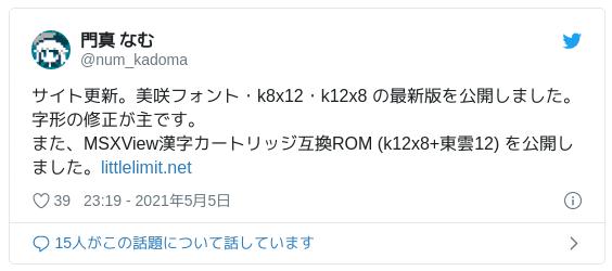 サイト更新。美咲フォント・k8x12・k12x8 の最新版を公開しました。字形の修正が主です。また、MSXView漢字カートリッジ互換ROM (k12x8+東雲12) を公開しました。https://t.co/gVB938Xxxb — 門真 なむ (@num_kadoma) 2021年5月5日