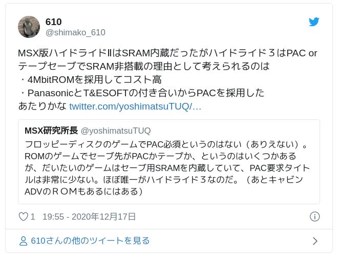 MSX版ハイドライドⅡはSRAM内蔵だったがハイドライド3はPAC or テープセーブでSRAM非搭載の理由として考えられるのは・4MbitROMを採用してコスト高・PanasonicとT&ESOFTの付き合いからPACを採用したあたりかな https://t.co/fy93DBb0CO — 610 (@shimako_610) 2020年12月17日