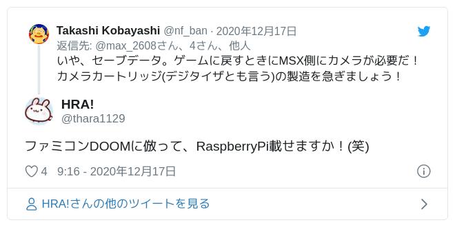 ファミコンDOOMに倣って、RaspberryPi載せますか!(笑) — HRA! (@thara1129) 2020年12月17日