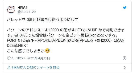 パレットを 0番と15番だけ使うようにして パターンのアドレス + &H2000 の値が &HF0 か &H0F かで判別できます。&H0Fだった場合はパターンを全ビット反転( xor 255)ですね。FORI=0TO&h7FF:VPOKEI,VPEEK(I)XOR((VPEEK(I+&H2000)=15)AND255):NEXT こんな感じでしょうか😅 — HRA! (@thara1129) 2021年4月11日