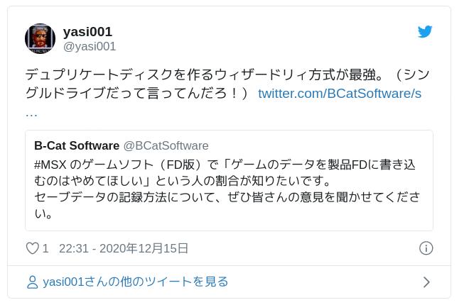 デュプリケートディスクを作るウィザードリィ方式が最強。(シングルドライブだって言ってんだろ!) https://t.co/KbE3NlG2mP — yasi001 (@yasi001) 2020年12月15日