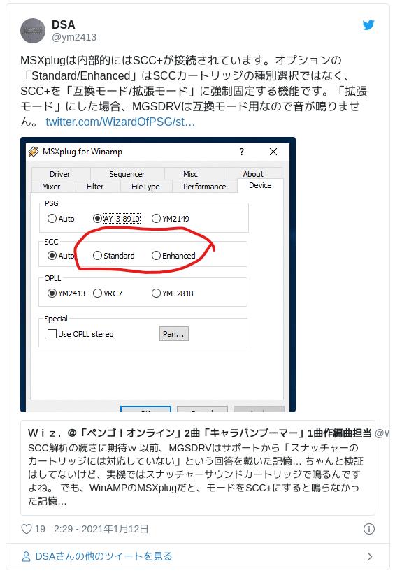 MSXplugは内部的にはSCC+が接続されています。オプションの「Standard/Enhanced」はSCCカートリッジの種別選択ではなく、SCC+を「互換モード/拡張モード」に強制固定する機能です。「拡張モード」にした場合、MGSDRVは互換モード用なので音が鳴りません。 https://t.co/jBdpBaPFdB pic.twitter.com/qqD9SZWoId — DSA (@ym2413) 2021年1月11日