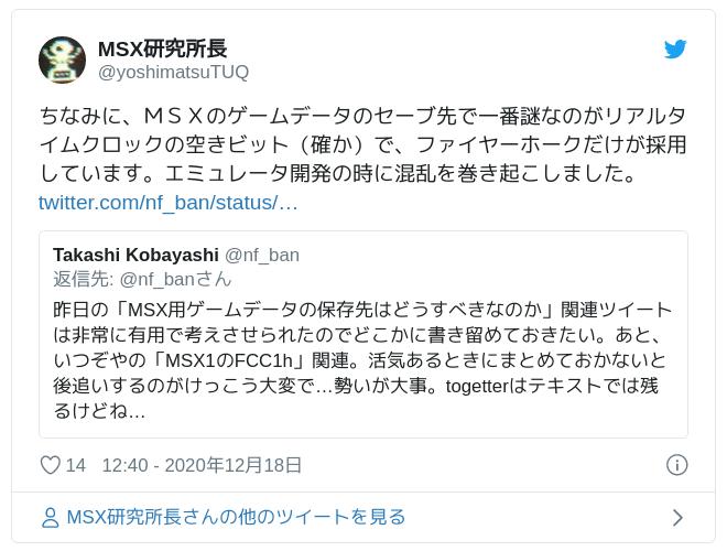 ちなみに、MSXのゲームデータのセーブ先で一番謎なのがリアルタイムクロックの空きビット(確か)で、ファイヤーホークだけが採用しています。エミュレータ開発の時に混乱を巻き起こしました。 https://t.co/lWiXMQpBcf — MSX研究所長 (@yoshimatsuTUQ) 2020年12月18日