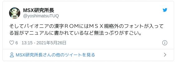 そしてパイオニアの漢字ROMにはMSX規格外のフォントが入ってる旨がマニュアルに書かれているなど無法っぷりがすごい。 — MSX研究所長 (@yoshimatsuTUQ) 2021年5月26日