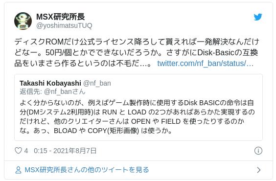 ディスクROMだけ公式ライセンス降ろして貰えれば一発解決なんだけどなー。50円/個とかでできないだろうか。さすがにDisk-Basicの互換品をいまさら作るというのは不毛だ…。 https://t.co/LCX2d38EUe — MSX研究所長 (@yoshimatsuTUQ) 2021年8月6日