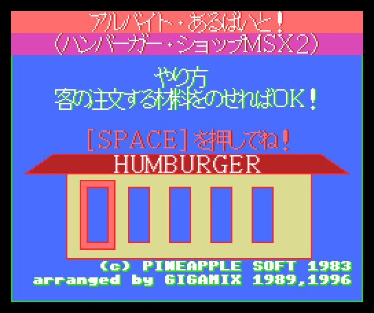 https://p.gigamix.jp/humberger/cg/screenshot_humberger_1.png
