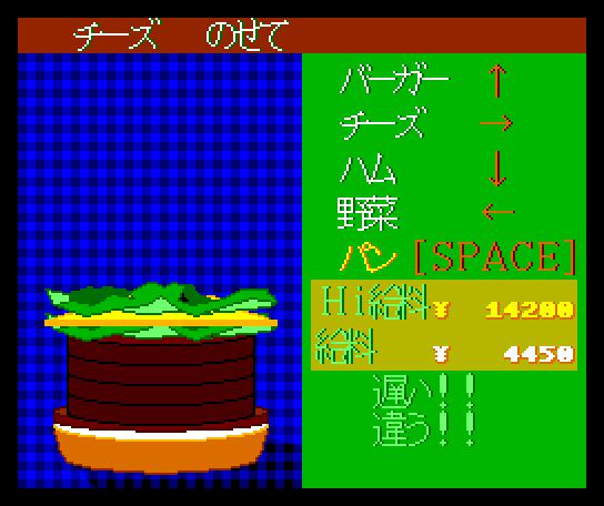 https://p.gigamix.jp/humberger/cg/screenshot_humberger_2.png