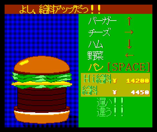 https://p.gigamix.jp/humberger/cg/screenshot_humberger_3.png