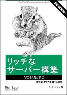 リッチなサーバー構築 VOLUME 2