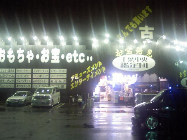 千葉北鑑定団