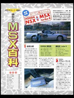 暮らしのMSX百科