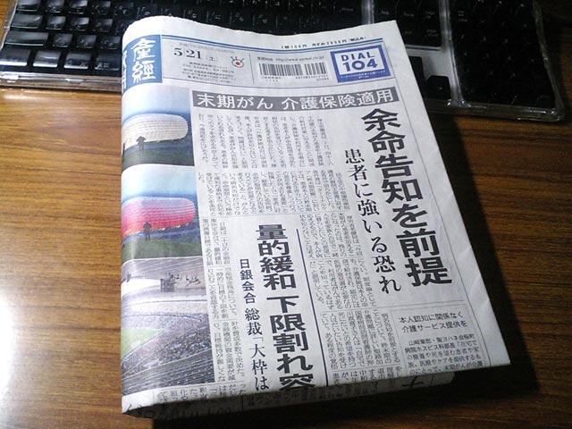 産経新聞5月21日号