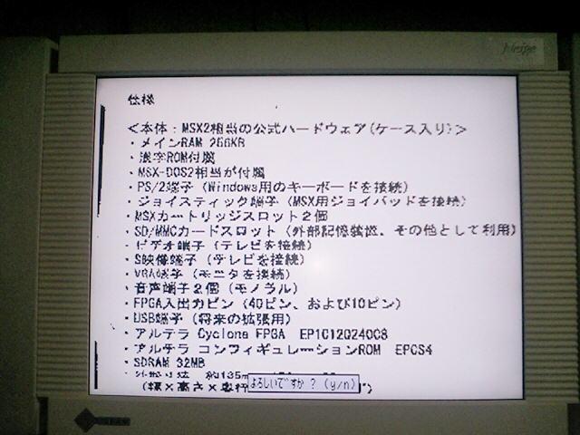 20060923tgs3_l