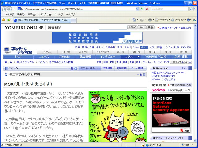 20061128yom1_l