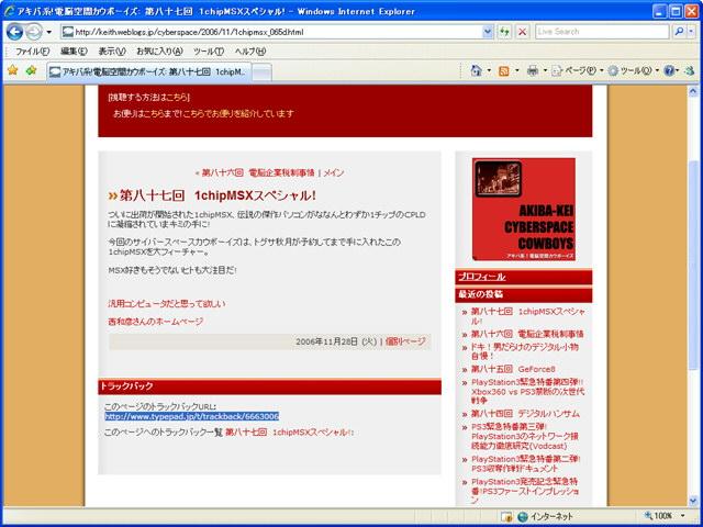 20061129pod1_l