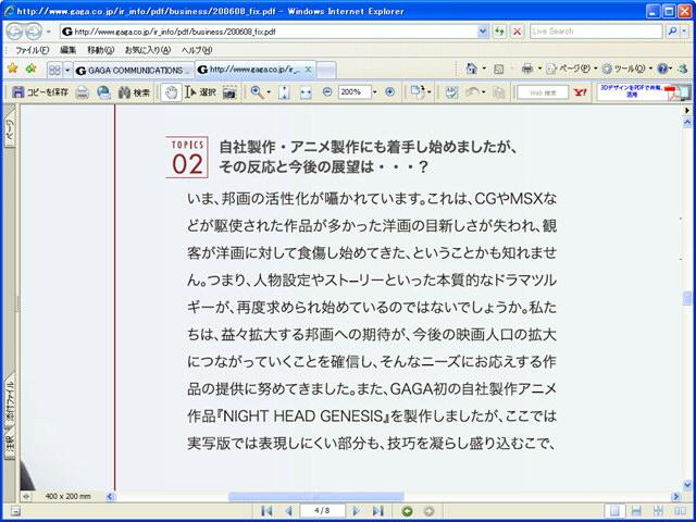 20061208gag1_2