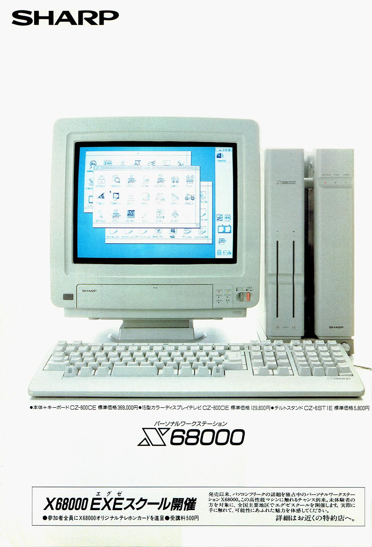 X68000チラシ