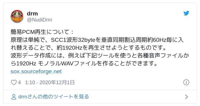 簡易PCM再生について:原理は単純で、SCC1波形32byteを垂直同期割込周期約60Hz毎に入れ替えることで、約1920Hzを再生させようとするものです。波形データ作成には、例えば下記ツールを使うと各種音声ファイルから1920Hz モノラルWAVファイルを作ることができます。https://t.co/CKVJnvNe38 — drm (@NudiDrm) 2020年11月30日