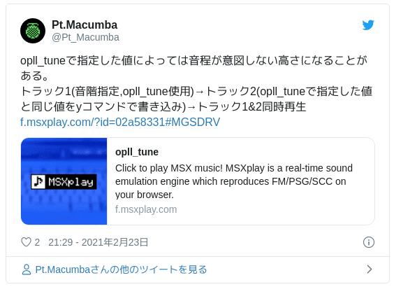 opll_tuneで指定した値によっては音程が意図しない高さになることがある。トラック1(音階指定,opll_tune使用)→トラック2(opll_tuneで指定した値と同じ値をyコマンドで書き込み)→トラック1&2同時再生 https://f.msxplay.com/?id=02a58331 #MGSDRV https://t.co/1tDPCaykZP?amp=1 — Pt.Macumba (@Pt_Macumba) 2021年2月23日