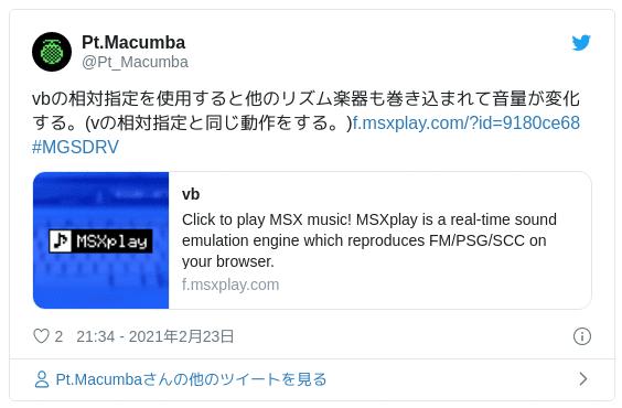 vbの相対指定を使用すると他のリズム楽器も巻き込まれて音量が変化する。(vの相対指定と同じ動作をする。) https://f.msxplay.com/?id=9180ce68 #MGSDRV https://t.co/0o47EgjZDx?amp=1 — Pt.Macumba (@Pt_Macumba) 2021年2月23日