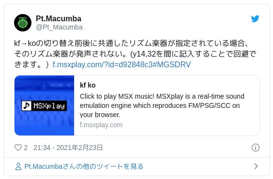 kf→koの切り替え前後に共通したリズム楽器が指定されている場合、そのリズム楽器が発声されない。(y14,32を間に記入することで回避できます。) https://f.msxplay.com/?id=d92848c3 #MGSDRV https://t.co/BrQnU2GnlW?amp=1 — Pt.Macumba (@Pt_Macumba) 2021年2月23日