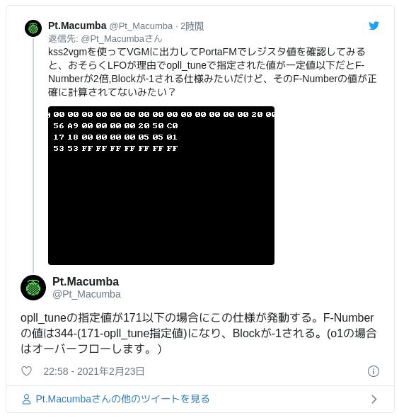 opll_tuneの指定値が171以下の場合にこの仕様が発動する。F-Numberの値は344-(171-opll_tune指定値)になり、Blockが-1される。(o1の場合はオーバーフローします。) — Pt.Macumba (@Pt_Macumba) 2021年2月23日