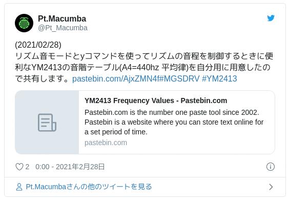 (2021/02/28)リズム音モードとyコマンドを使ってリズムの音程を制御するときに便利なYM2413の音階テーブル(A4=440hz 平均律)を自分用に用意したので共有します。https://t.co/lJt1gUF7Wh#MGSDRV #YM2413 — Pt.Macumba (@Pt_Macumba) 2021年2月27日