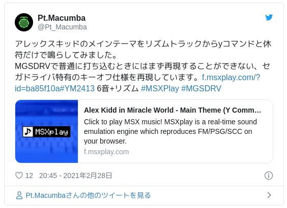 アレックスキッドのメインテーマをリズムトラックからyコマンドと休符だけで鳴らしてみました。MGSDRVで普通に打ち込むときにはまず再現することができない、セガドライバ特有のキーオフ仕様を再現しています。https://f.msxplay.com/?id=ba85f10a #YM2413 6音+リズム #MSXPlay #MGSDRV — Pt.Macumba (@Pt_Macumba) 2021年2月28日