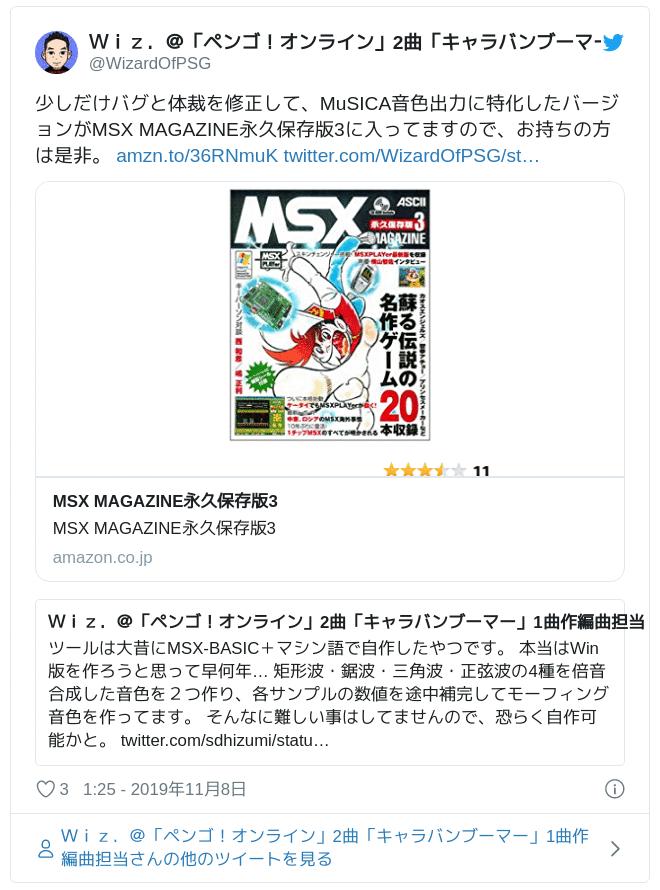 少しだけバグと体裁を修正して、MuSICA音色出力に特化したバージョンがMSX MAGAZINE永久保存版3に入ってますので、お持ちの方は是非。 https://t.co/4pE3rSFVms https://t.co/nkbPPv19KF — Wiz.@「ペンゴ!オンライン」2曲「キャラバンブーマー」1曲作編曲担当 (@WizardOfPSG) November 7, 2019