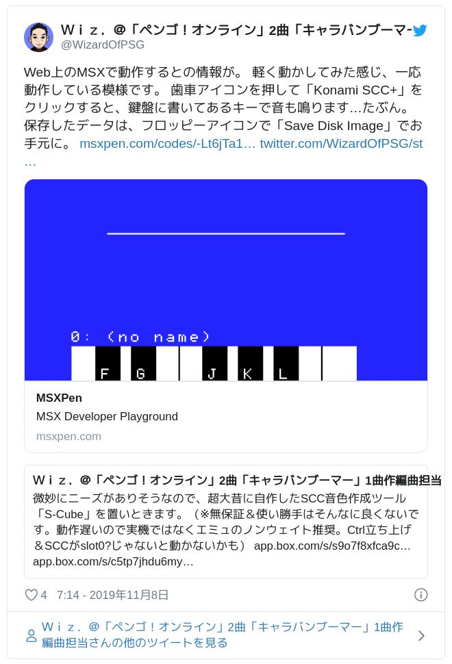 Web上のMSXで動作するとの情報が。 軽く動かしてみた感じ、一応動作している模様です。 歯車アイコンを押して「Konami SCC+」をクリックすると、鍵盤に書いてあるキーで音も鳴ります…たぶん。 保存したデータは、フロッピーアイコンで「Save Disk Image」でお手元に。 https://t.co/U9iisjtCyU https://t.co/8Jvv7x44uG — Wiz.@「ペンゴ!オンライン」2曲「キャラバンブーマー」1曲作編曲担当 (@WizardOfPSG) November 7, 2019