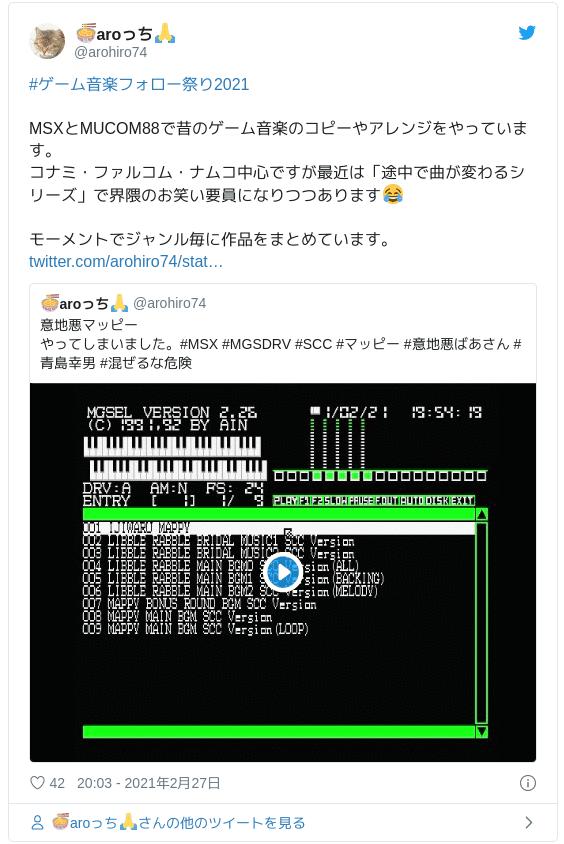 #ゲーム音楽フォロー祭り2021 MSXとMUCOM88で昔のゲーム音楽のコピーやアレンジをやっています。コナミ・ファルコム・ナムコ中心ですが最近は「途中で曲が変わるシリーズ」で界隈のお笑い要員になりつつあります😂 モーメントでジャンル毎に作品をまとめています。https://t.co/7qEJZrjtKD — aro.hiro74 (@arohiro74) 2021年2月27日