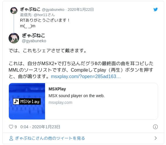 では、これもシェアさせて戴きます。これは、自分がMSX2+で打ち込んだグラⅡの最終面の曲を耳コピしたMMLのソースリストですが、Compileしてplay(再生)ボタンを押すと、曲が鳴ります。https://t.co/ZgcURvByyP — ぎゃぶねこ (@gyabuneko) 2020年1月22日